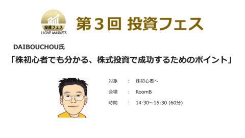 第3回投資フェスRoom-B _14:30〜 プログラム詳細