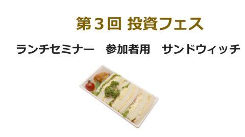 ランチセミナー用サンドウィッチ