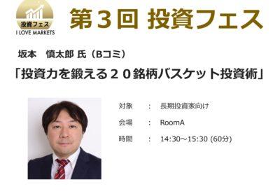 第3回投資フェスRoom-A _14:30〜 プログラム詳細