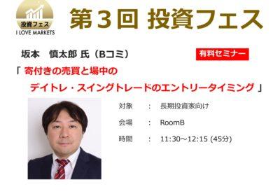 第3回投資フェスRoom-B _11:30〜 プログラム詳細