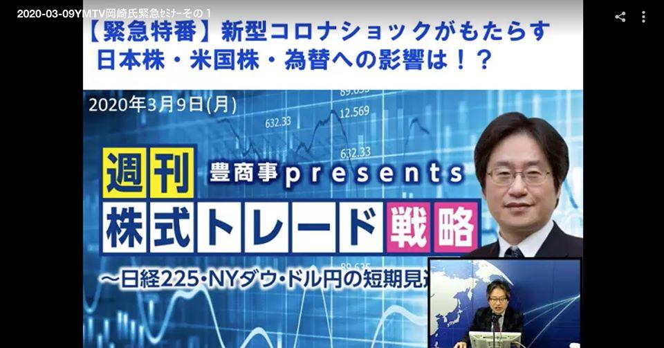 【緊急webセミナー】 動画配信のお知らせ